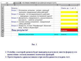 Практическая работа № 6 Табличный процессор Excel Использование логических ф