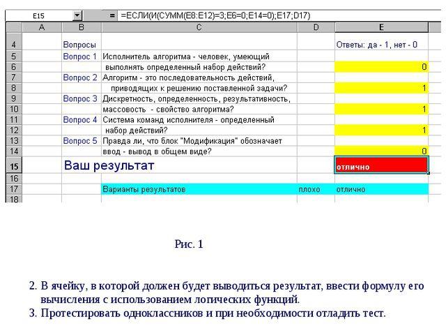 Практическая работа № 6 Табличный процессор Excel Использование логических ф...