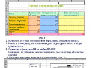 Практическая работа № 7 Табличный процессор Excel  (повторение) Ввод