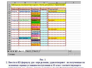 Практическая работа № 8 Табличный процессор Excel (повторение) Ввод табличны