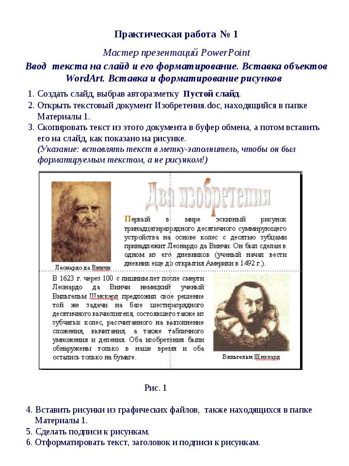 Практическая работа № 1 Мастер презентаций PowerPoint Ввод текста на слайд и...