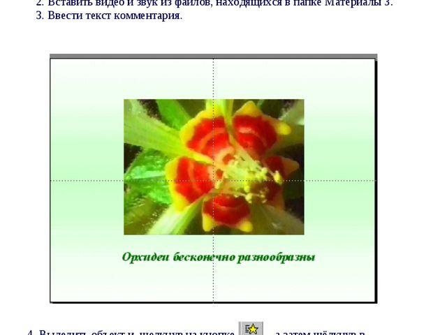 Практическая работа № 3 Мастер презентаций PowerPoint Вставка видео и звука....