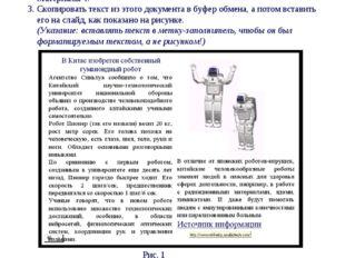 Практическая работа № 4 Мастер презентаций PowerPoint Создание гиперссылок