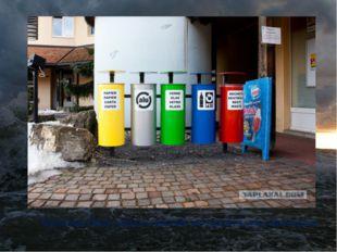 Мусорные баки у входа в магазин на одной из улиц Швейцарии