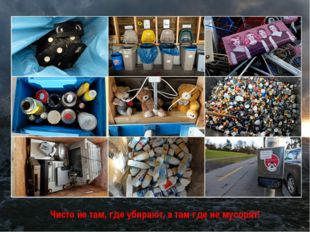 Чисто не там, где убирают,а там где не мусорят!
