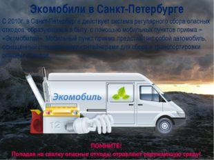 Экомобили в Санкт-Петербурге С 2010г. в Санкт-Петербурге действует система ре