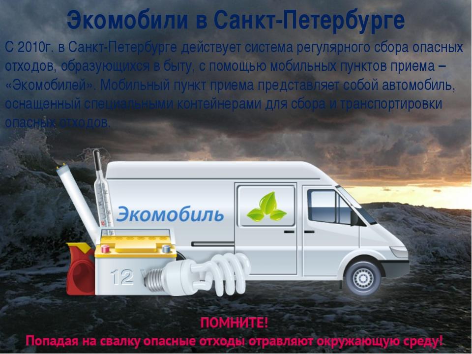 Экомобили в Санкт-Петербурге С 2010г. в Санкт-Петербурге действует система ре...