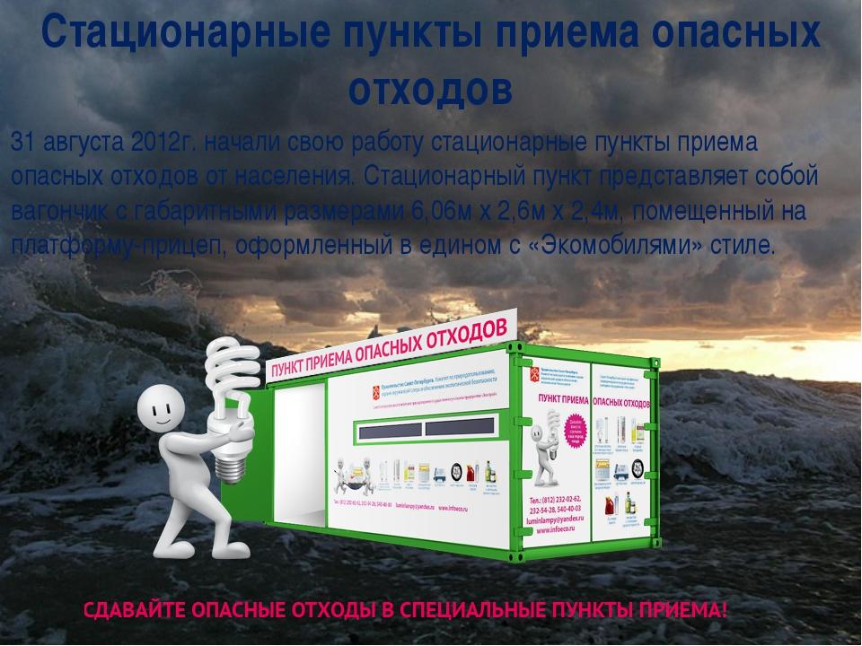 Стационарные пункты приема опасных отходов 31 августа 2012г. начали свою рабо...