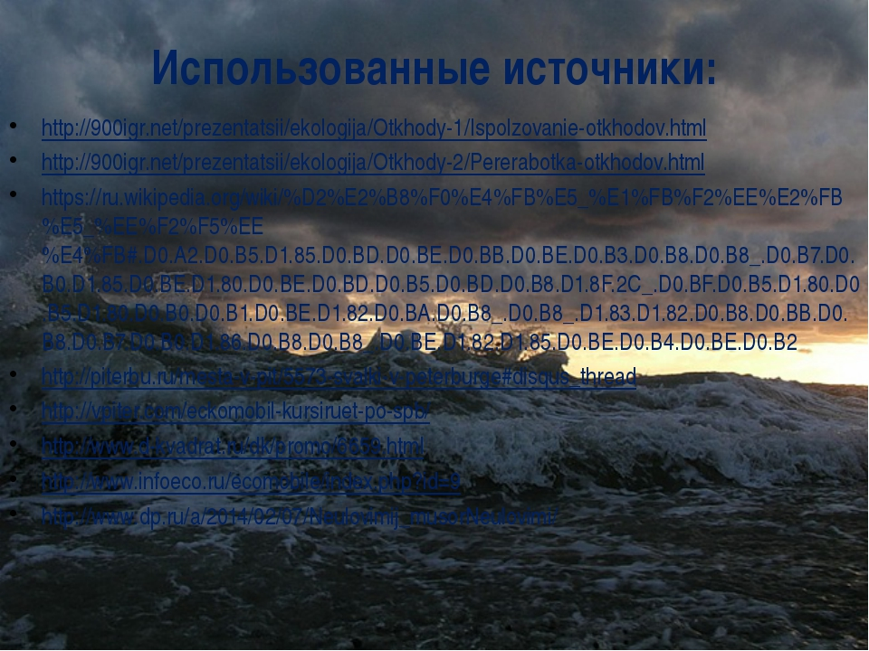 Использованные источники: http://900igr.net/prezentatsii/ekologija/Otkhody-1/...