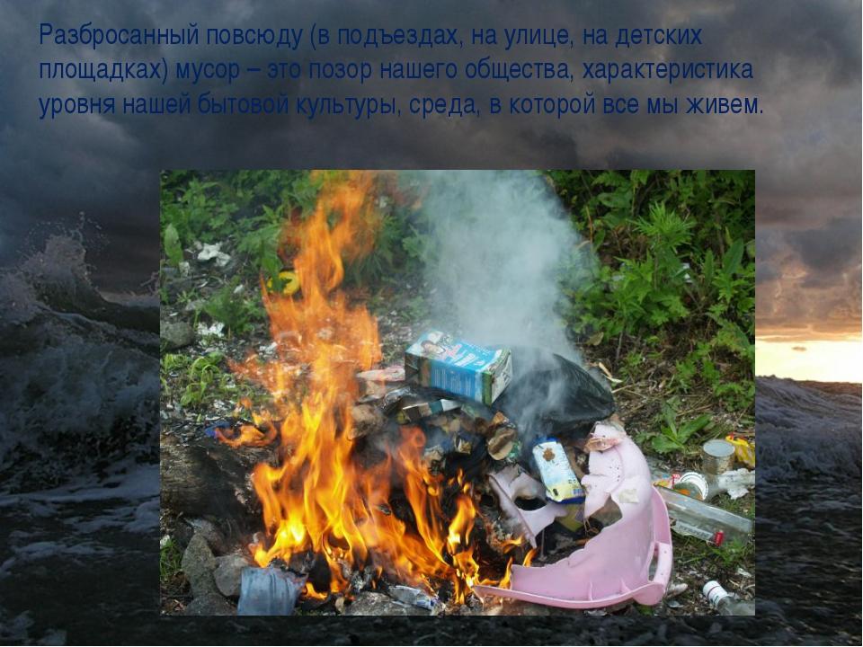 Разбросанный повсюду (в подъездах, на улице, на детских площадках) мусор – эт...