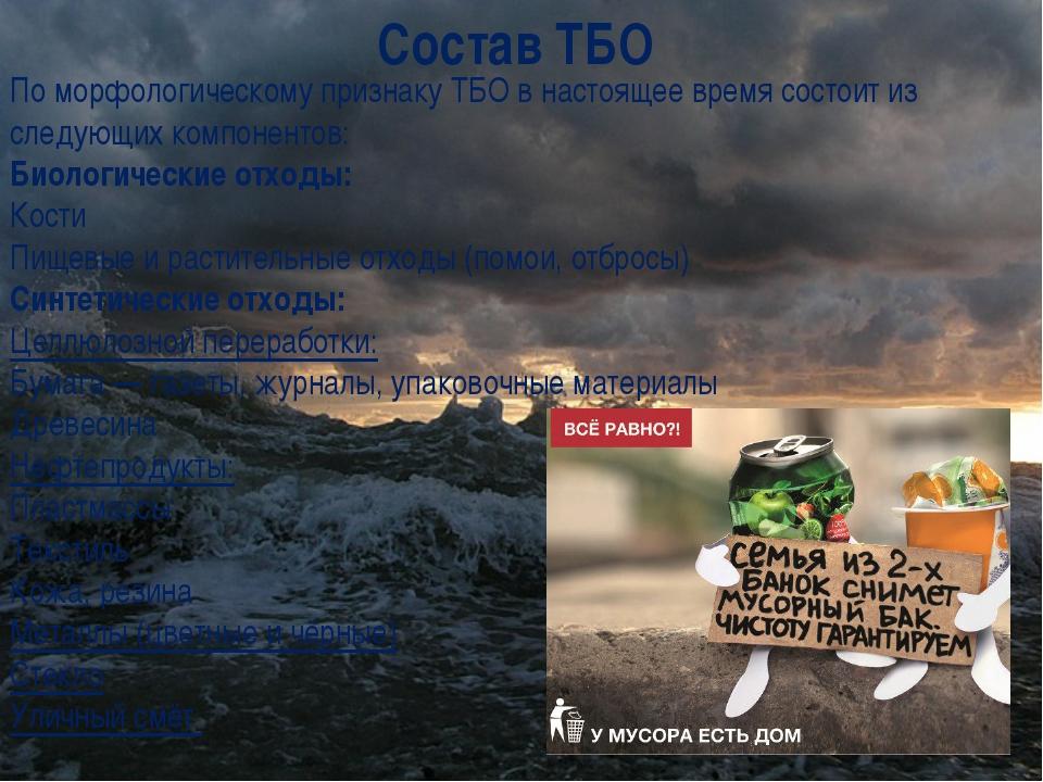 Состав ТБО По морфологическому признаку ТБО в настоящее время состоит из след...