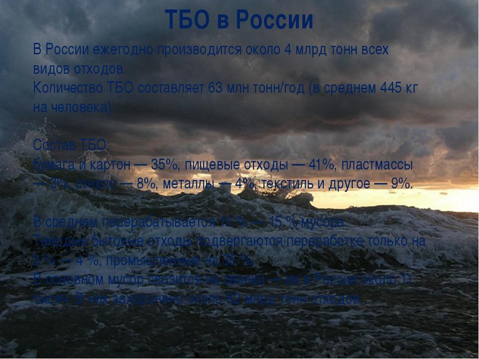 ТБО в России В России ежегодно производится около 4 млрд тонн всех видов отхо...