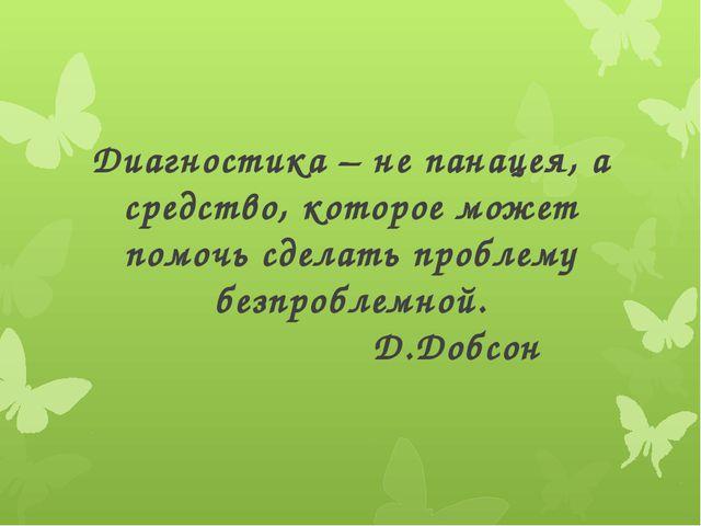 Диагностика – не панацея, а средство, которое может помочь сделать проблему б...
