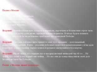 Песня о Москве «И врагу никогда не добиться, Чтоб склонилась твоя голова, Дор
