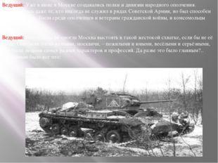 Ведущий: Уже в июне в Москве создавались полки и дивизии народного ополчения.