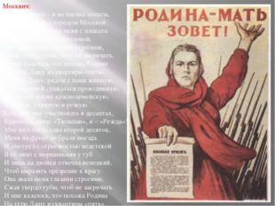 Москвич: Шли женщины – и на плечах лопаты, Окопы рыть под городом Москвой. Ст