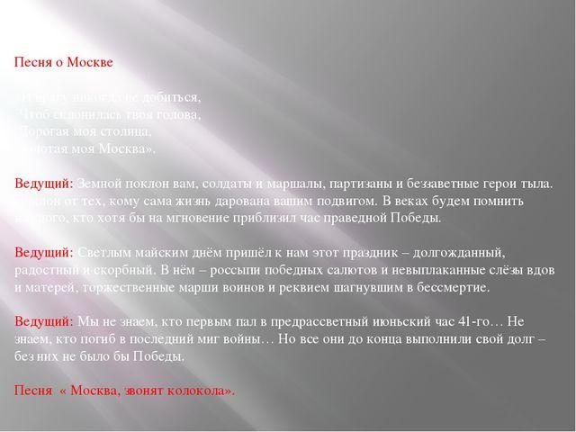 Песня о Москве «И врагу никогда не добиться, Чтоб склонилась твоя голова, Дор...