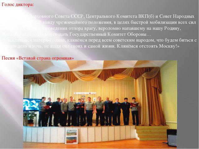 Голос диктора: «Президиум Верховного Совета СССР, Центрального Комитета ВКП(б...