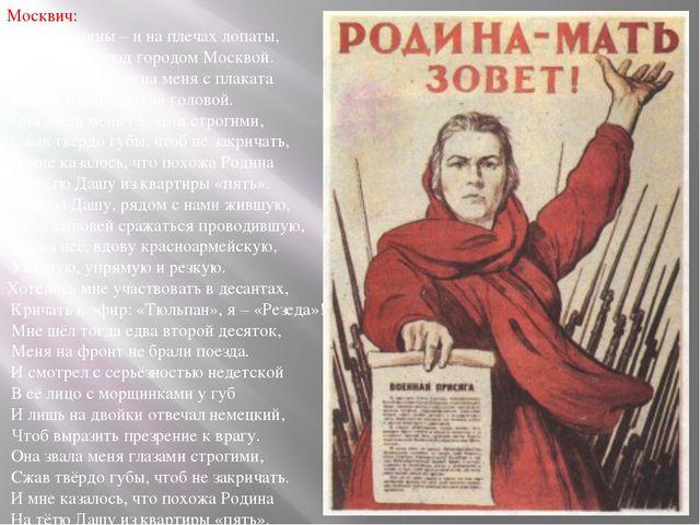 Москвич: Шли женщины – и на плечах лопаты, Окопы рыть под городом Москвой. Ст...