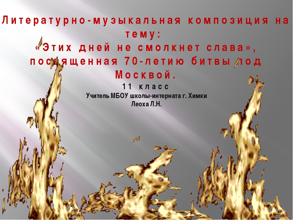 Литературно-музыкальная композиция на тему: «Этих дней не смолкнет слава», по...