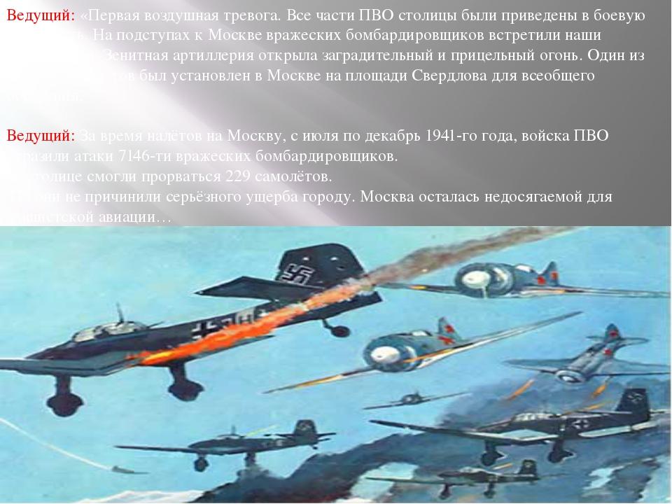 Ведущий: «Первая воздушная тревога. Все части ПВО столицы были приведены в бо...