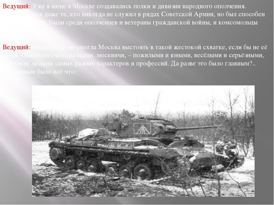 Ведущий: Уже в июне в Москве создавались полки и дивизии народного ополчения....