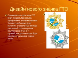 Дизайн нового значка ГТО Отличившихся в сдаче норм ГТО будут поощрять бронзов