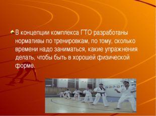 В концепции комплекса ГТО разработаны нормативы по тренировкам, по тому, ско