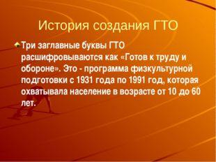 История создания ГТО Три заглавные буквы ГТО расшифровываются как «Готов к тр