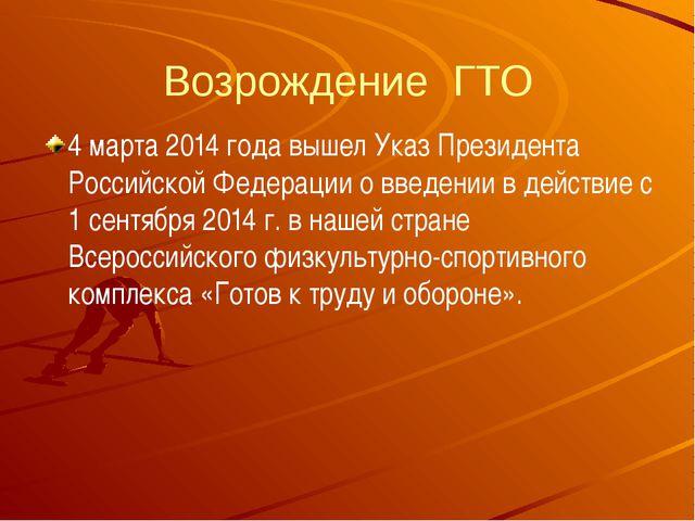Возрождение ГТО 4 марта 2014 года вышел Указ Президента Российской Федерации...