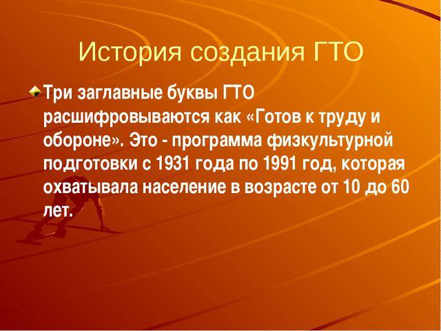 История создания ГТО Три заглавные буквы ГТО расшифровываются как «Готов к тр...