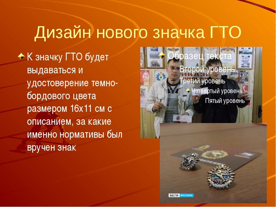 Дизайн нового значка ГТО К значку ГТО будет выдаваться и удостоверение темно-...