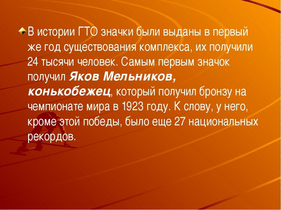 В истории ГТО значки были выданы в первый же год существования комплекса, их...