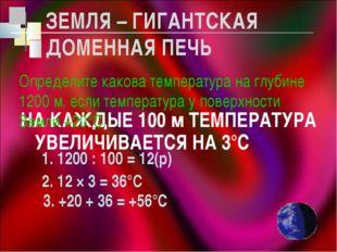 ЗЕМЛЯ – ГИГАНТСКАЯ ДОМЕННАЯ ПЕЧЬ НА КАЖДЫЕ 100 м ТЕМПЕРАТУРА УВЕЛИЧИВАЕТСЯ НА