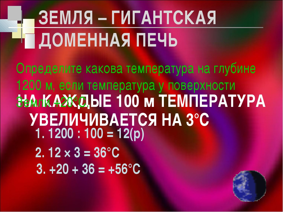 ЗЕМЛЯ – ГИГАНТСКАЯ ДОМЕННАЯ ПЕЧЬ НА КАЖДЫЕ 100 м ТЕМПЕРАТУРА УВЕЛИЧИВАЕТСЯ НА...