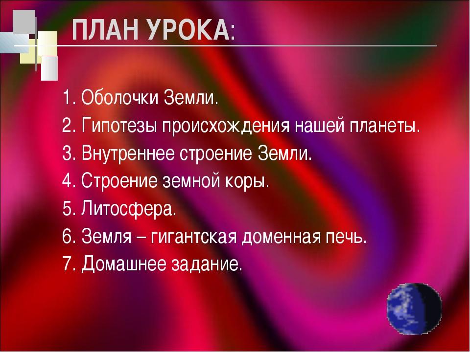 ПЛАН УРОКА: 1. Оболочки Земли. 2. Гипотезы происхождения нашей планеты. 3. В...
