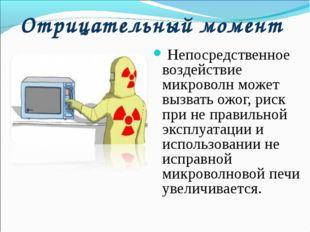 Непосредственное воздействие микроволн может вызвать ожог, риск при не прави