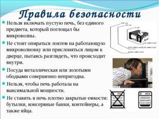 Правила безопасности Нельзя включать пустую печь, без единого предмета, котор