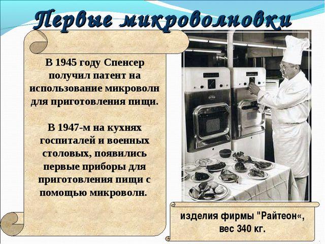 В 1945 году Спенсер получил патент на использование микроволн для приготовлен...