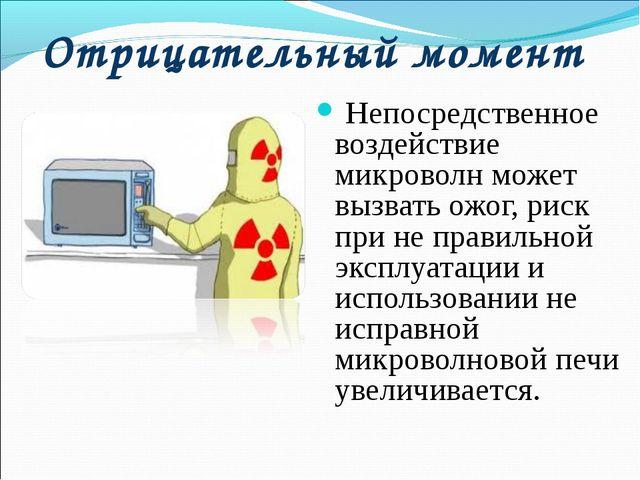 Непосредственное воздействие микроволн может вызвать ожог, риск при не прави...