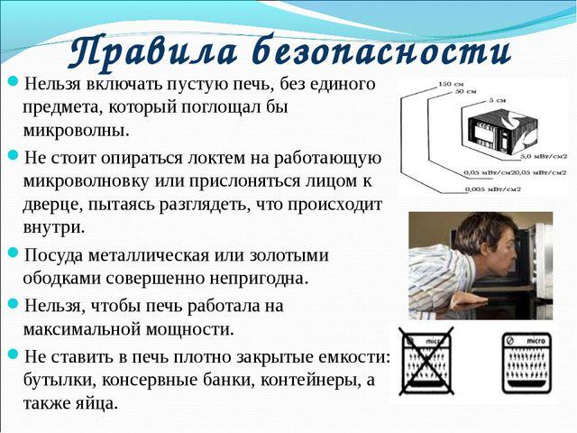 Правила безопасности Нельзя включать пустую печь, без единого предмета, котор...