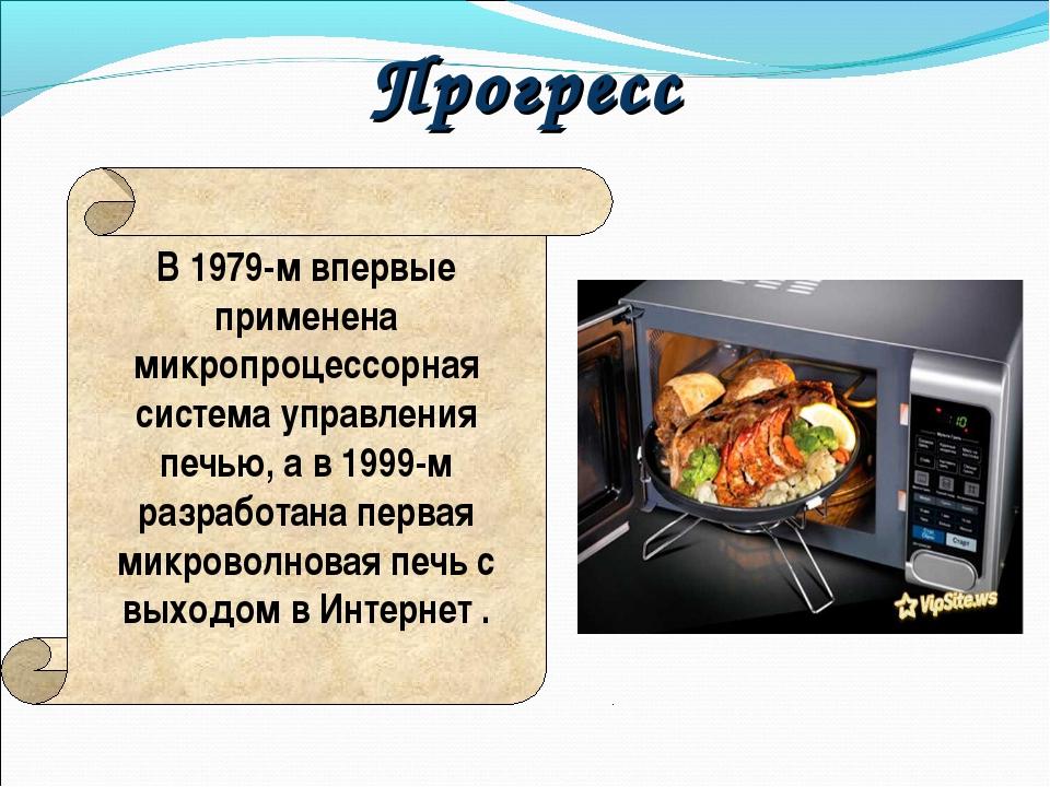 В 1979-м впервые применена микропроцессорная система управления печью, а в 19...