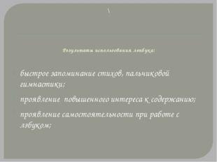 \ Результаты использования лэпбука: быстрое запоминание стихов, пальчиковой г