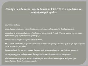 Лепбук отвечает требованиям ФГОС ДО к предметно-развивающей среде: информати