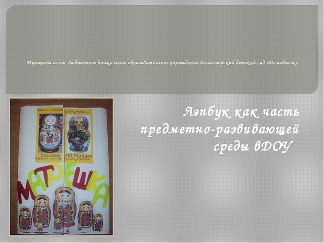 Муниципальное бюджетное дошкольное образовательное учреждение Холмогорский д...