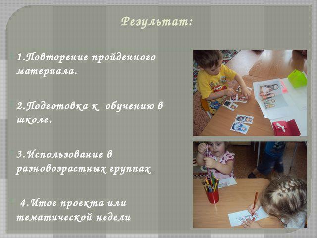 Результат: 1.Повторение пройденного материала. 2.Подготовка к обучению в школ...