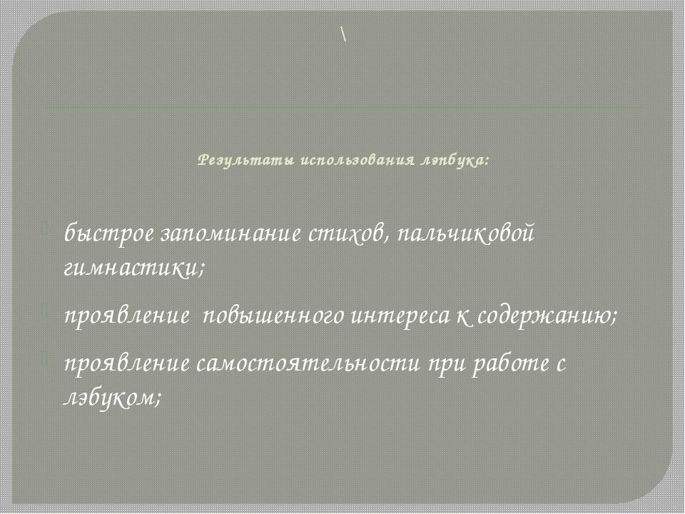 \ Результаты использования лэпбука: быстрое запоминание стихов, пальчиковой г...