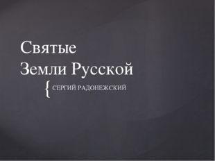 Святые Земли Русской СЕРГИЙ РАДОНЕЖСКИЙ {