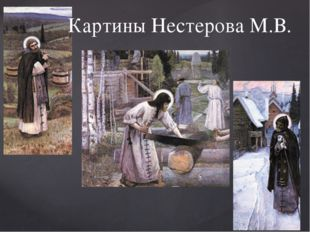 Картины Нестерова М.В.