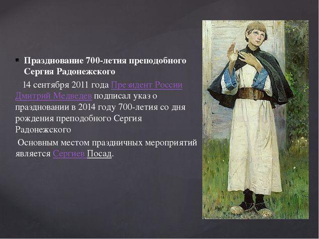 Празднование 700-летия преподобного Сергия Радонежского 14 сентября 2011 года...
